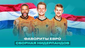 Де Йонг снова делает модным тотальный футбол Кройффа. Сборная Голландии на Евро-2020