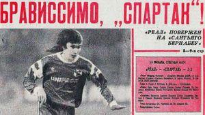 «Испанцы говорили: «Какие-то русские с «Реалом» играют». Нас не знали». Великой победе «Спартака» в Мадриде 30 лет