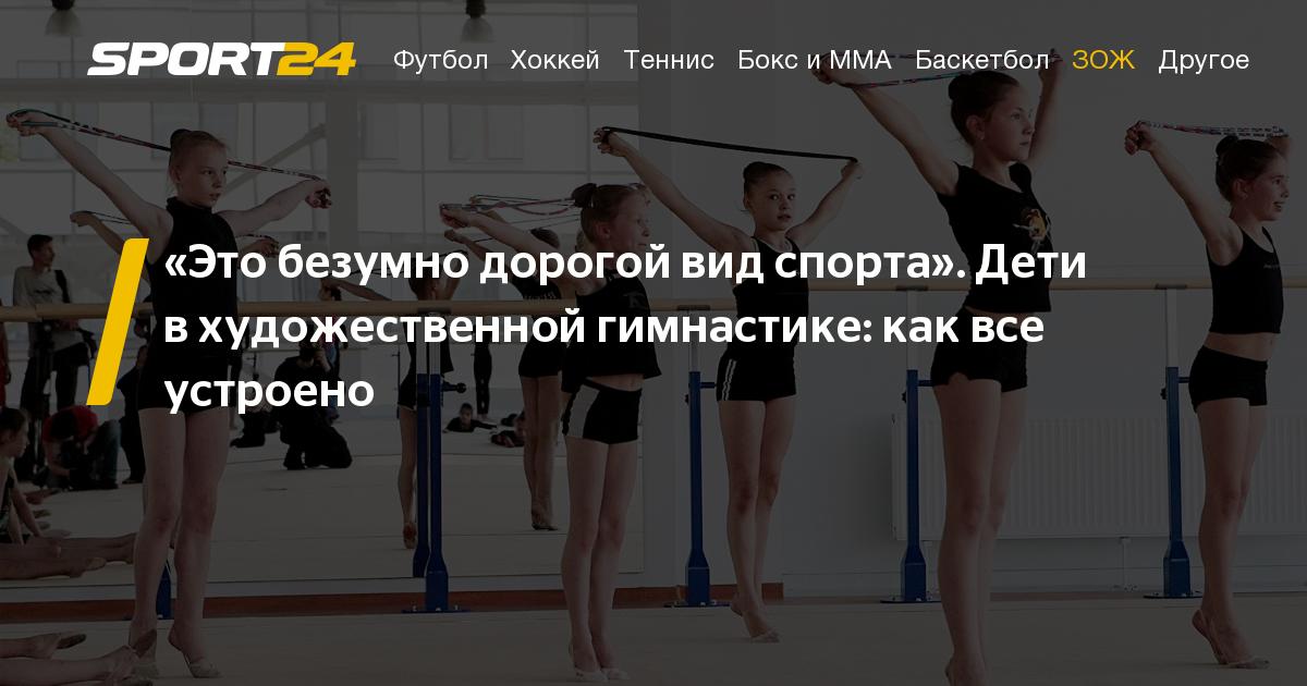 Художественная гимнастика для начинающих детей