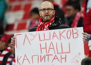 «Мечта». Глушаков ответил подписчику, который хочет видеть его тренером «Спартака»