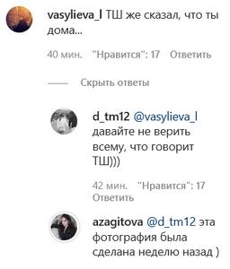 (instagram.com/azagitova)