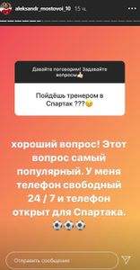(instagram.com/aleksandr_mostovoi_10)