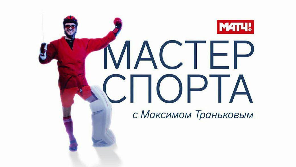 Татьяна Волосожар - Максим Траньков-4 - Страница 18 1040_10000_max