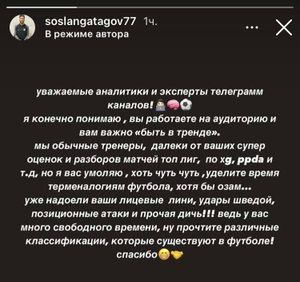 (instagram.com/soslangatagov77)