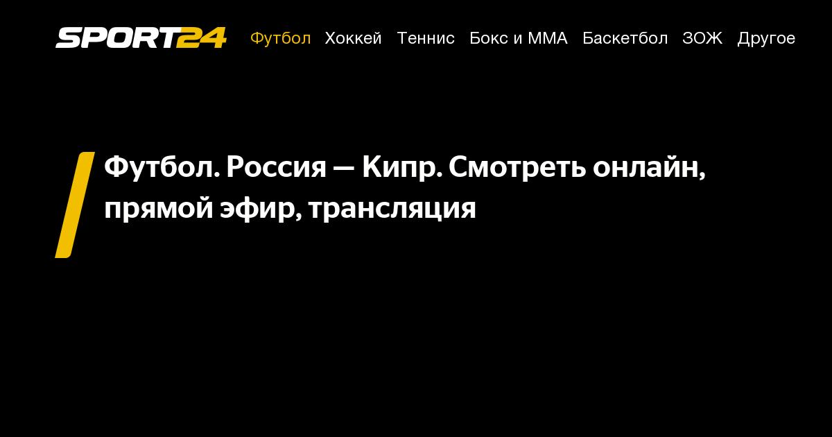 россия онлайн ставки футбол