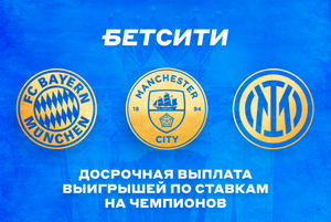 БЕТСИТИ досрочно выплатил выигрыши по ставкам на чемпионства «Ман Сити», «Интера» и «Баварии»