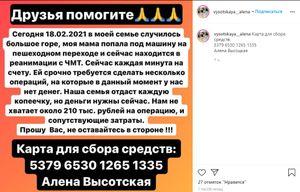 (instagram.com/vysotskaya__alena)