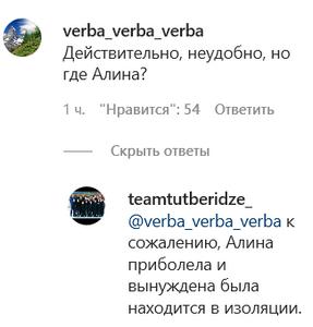 (instagram.com/teamtutberidze_)