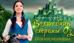 Медведева исполнит главную роль вновом шоу Авербуха «Волшебник страны Оз»