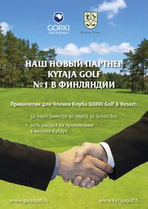 (GORKI Golf & Resort)