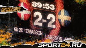 «Им должно быть стыдно». На Евро-2004 Дания и Швеция специально сыграли вничью 2:2
