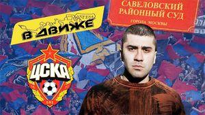 «Открываю дверь— меня заламывают, прямо впол». Фанат ЦСКА выиграл суд последам драки сримлянами
