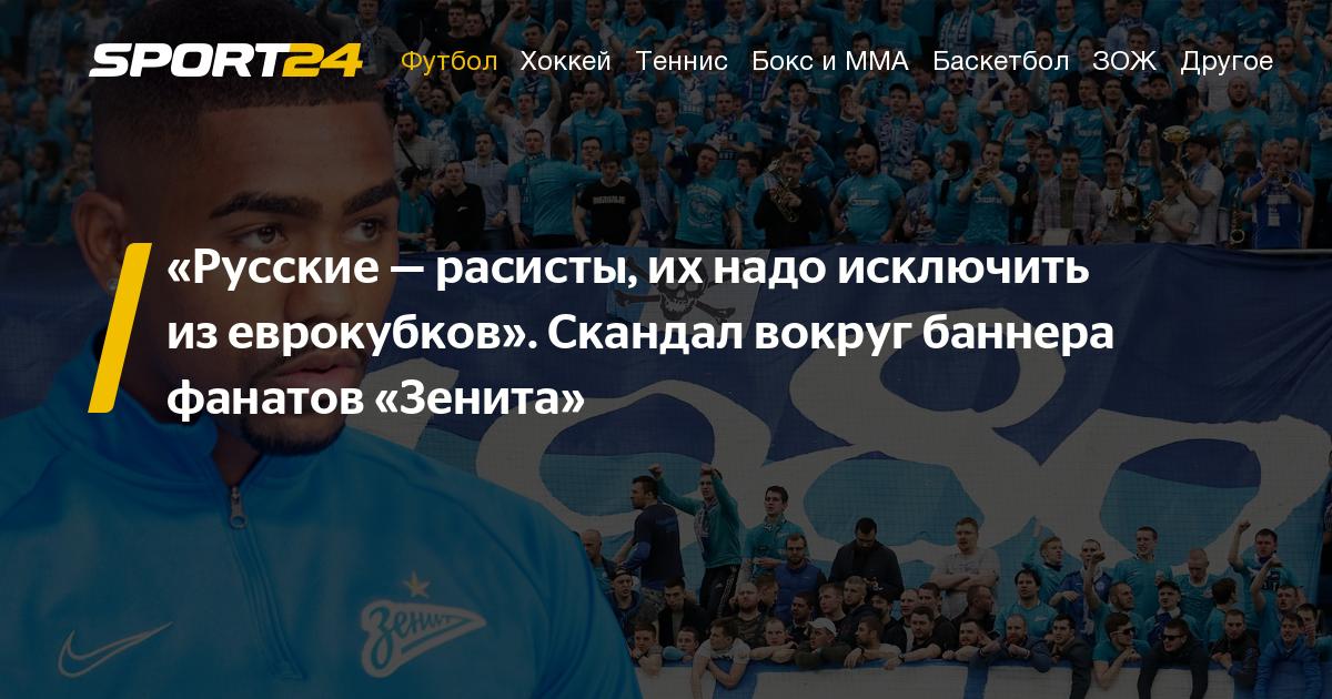 Banner Fanatov Zenita Pro Malkoma Reakciya Evropejskoj Pressy