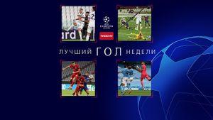 Суперголы Роналду и Месси номинированы на звание самого красивого гола недели в Лиге чемпионов: видео