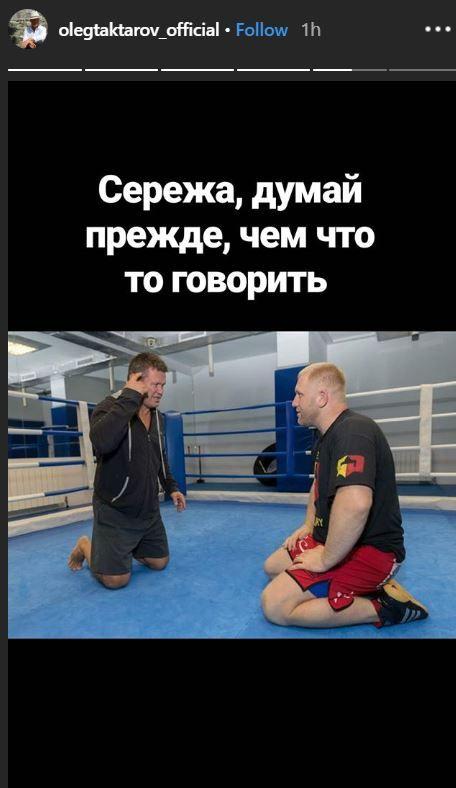 (instagram.com/olegtaktarov_official)