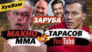 Боец ММА против блогера Тарасова — ЗАРУБИЛИСЬ на словах / Амиран продался UFC | ХукВам