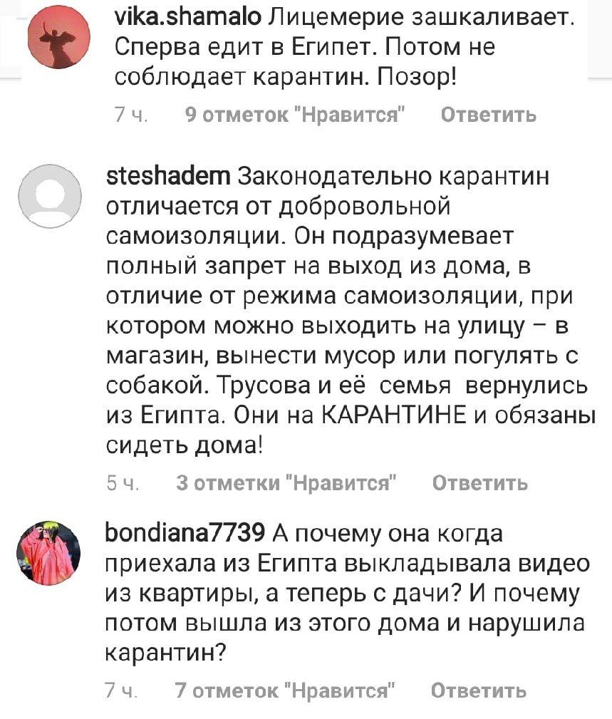 Александра Трусова - Страница 2 1200_1200_max