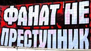«Это репрессия против всего общества болельщиков в России». Вася Киллер — о задержаниях фанатов «Спартака»