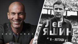 8 книг о знаменитых игроках к Международному дню футбола: подборка редакции