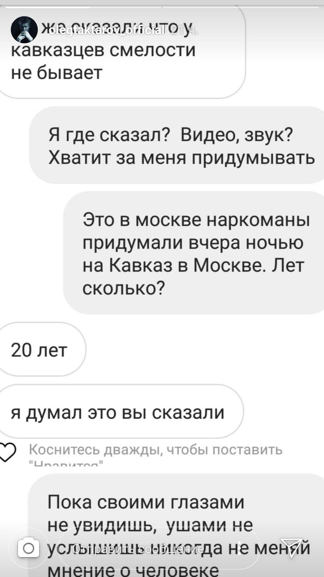 Тактаров в Дагестане