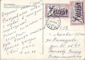 (Из личного архива Романа Акимова)
