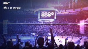 Букмекер 888.ru возобновил работу. Обновлен интерфейс сайта и мобильного приложения