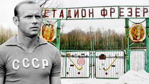 Как сейчас выглядят дом Стрельцова в Москве и стадион, на котором Эдуарда заметило «Торпедо»