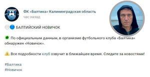 «Балтика» анонсировала трансфер с отсылкой к отравлению Навального «Новичком». Клуб объяснил, почему удалил пост