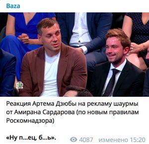 (телеграм-канал Baza)