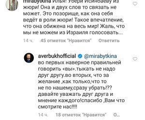 (instagram.com/averbukhofficia)