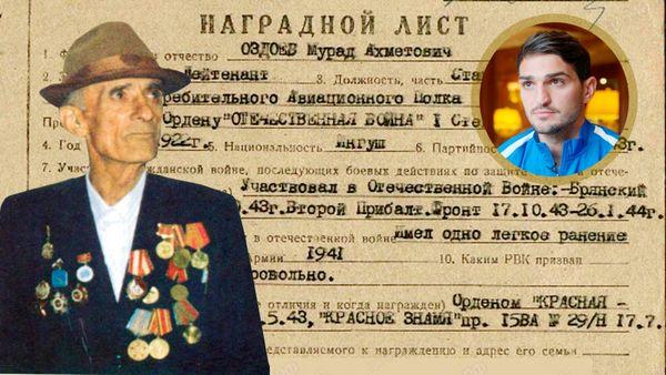Дед зенитовца Оздоева— летчик, незнавший страха. История «сталинского сокола» Мурада Оздоева