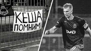 Правоохранительные органы заинтересовались смертью 22-летнего футболиста «Локомотива»