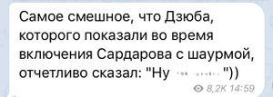 (телеграм-канал Ксении Собчак)