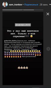 (instagram.com/xam_trankov/)