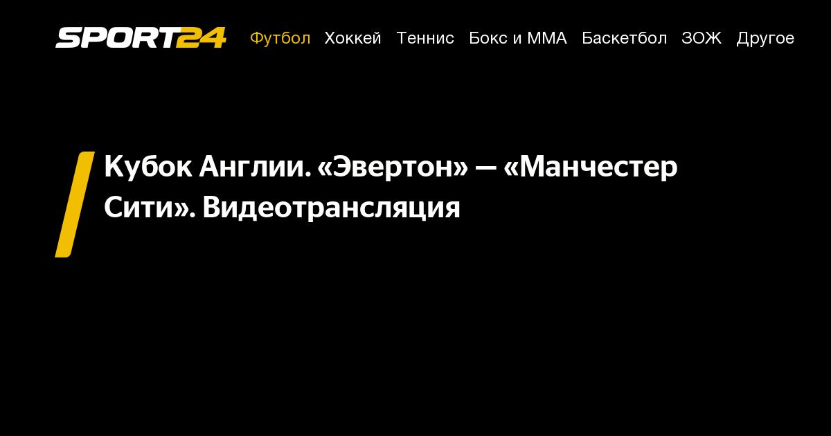 Эвертон манчестер сити онлайн трансляция на русском
