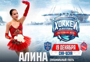 Загитова выступит вшоу перед матчем КХЛ между СКА иЦСКА