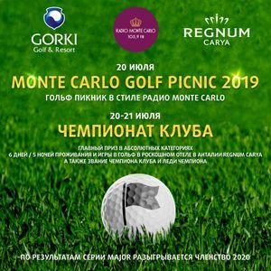 """(ГК """"GORKI Golf & Resort"""")"""