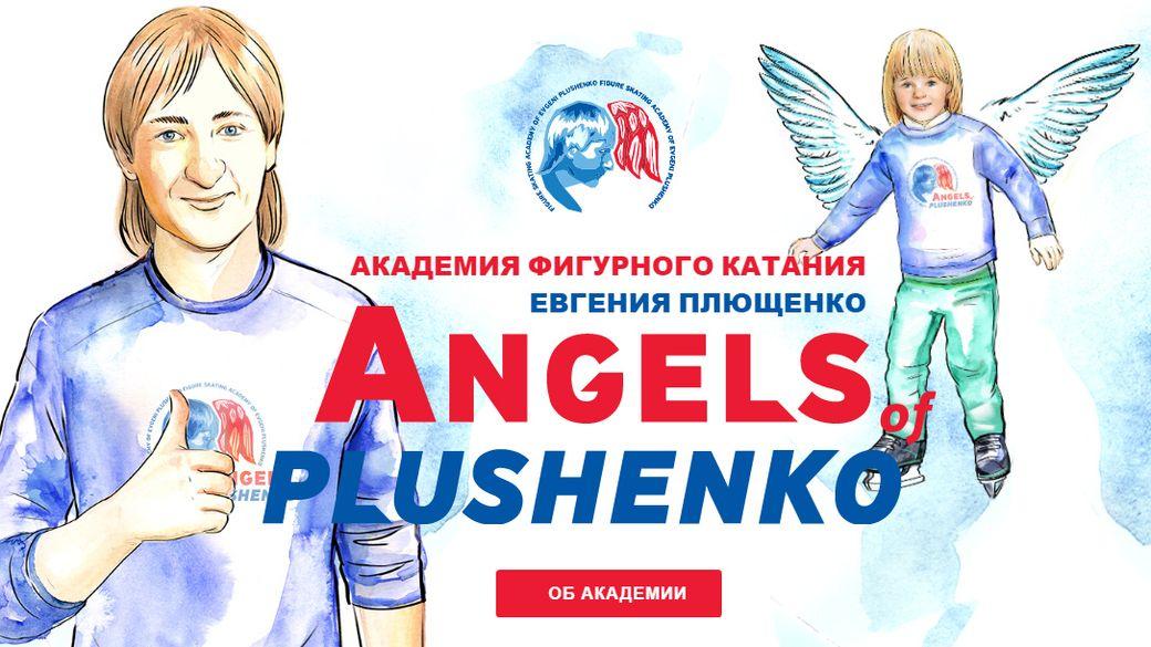 """Евгений Плющенко и его школа """"Angels of Plushenko""""-2  1040_10000_max"""