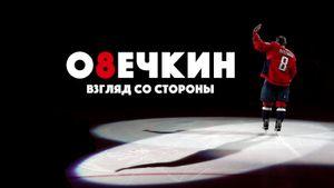 «Овечкин: взгляд состороны». НХЛ представила фильм орусской суперзвезде «Вашингтона»: видео