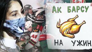 Загитова с отцом на трибуне, провокационный плакат с курицей, чирлидерша в маске барса. «Ак Барс»-«Авангард»: фото