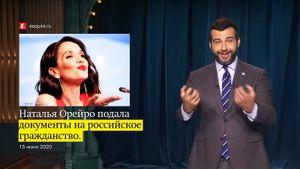 Ургант подшутил над желанием Орейро получить гражданство РФ: «Выбирает только те страны, где очень сильный футбол»