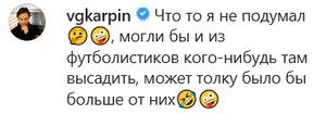 (instagram.com/fcrostov)