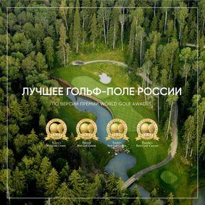 """(ГК """"Целеево Гольф и Поло Клуб"""")"""