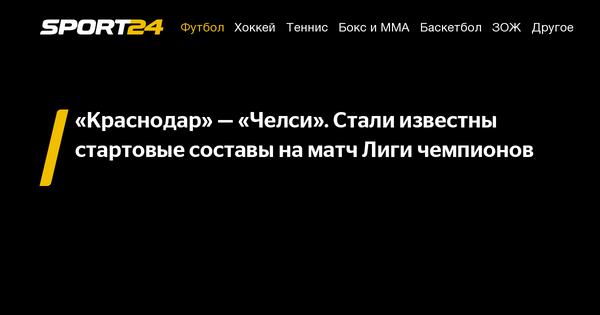 Krasnodar Chelsi Stali Izvestny Startovye Sostavy Na Match Ligi Chempionov