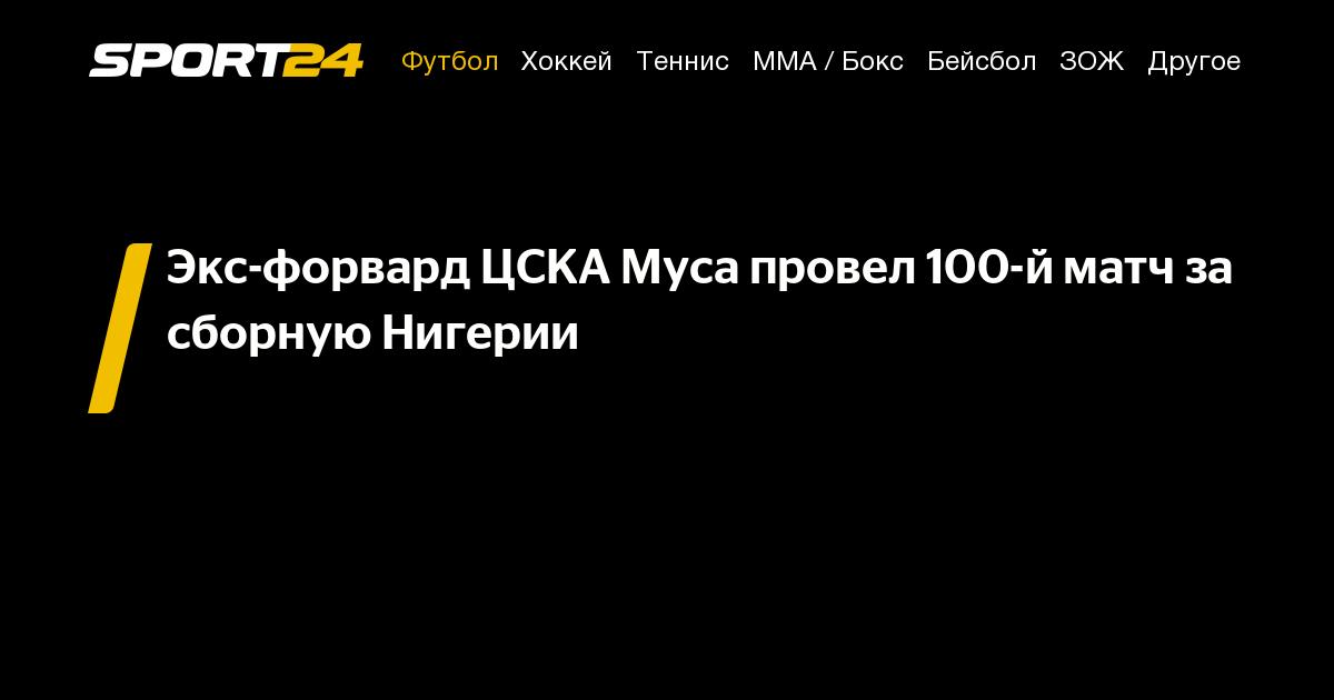 Photo of Экс-форвард ЦСКА Муса провел 100-й матч за сборную Нигерии – 7 сентября 2021 – Sport24 | sport24_ru