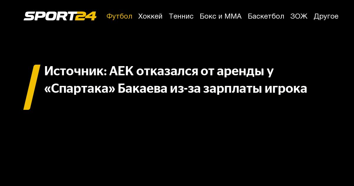 Источник: АЕК отказался от аренды у «Спартака» Бакаева из-за зарплаты игрока