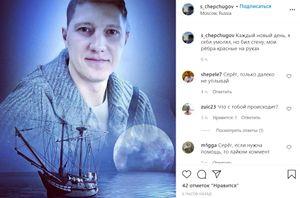 (instagram.com/s_chepchugov)