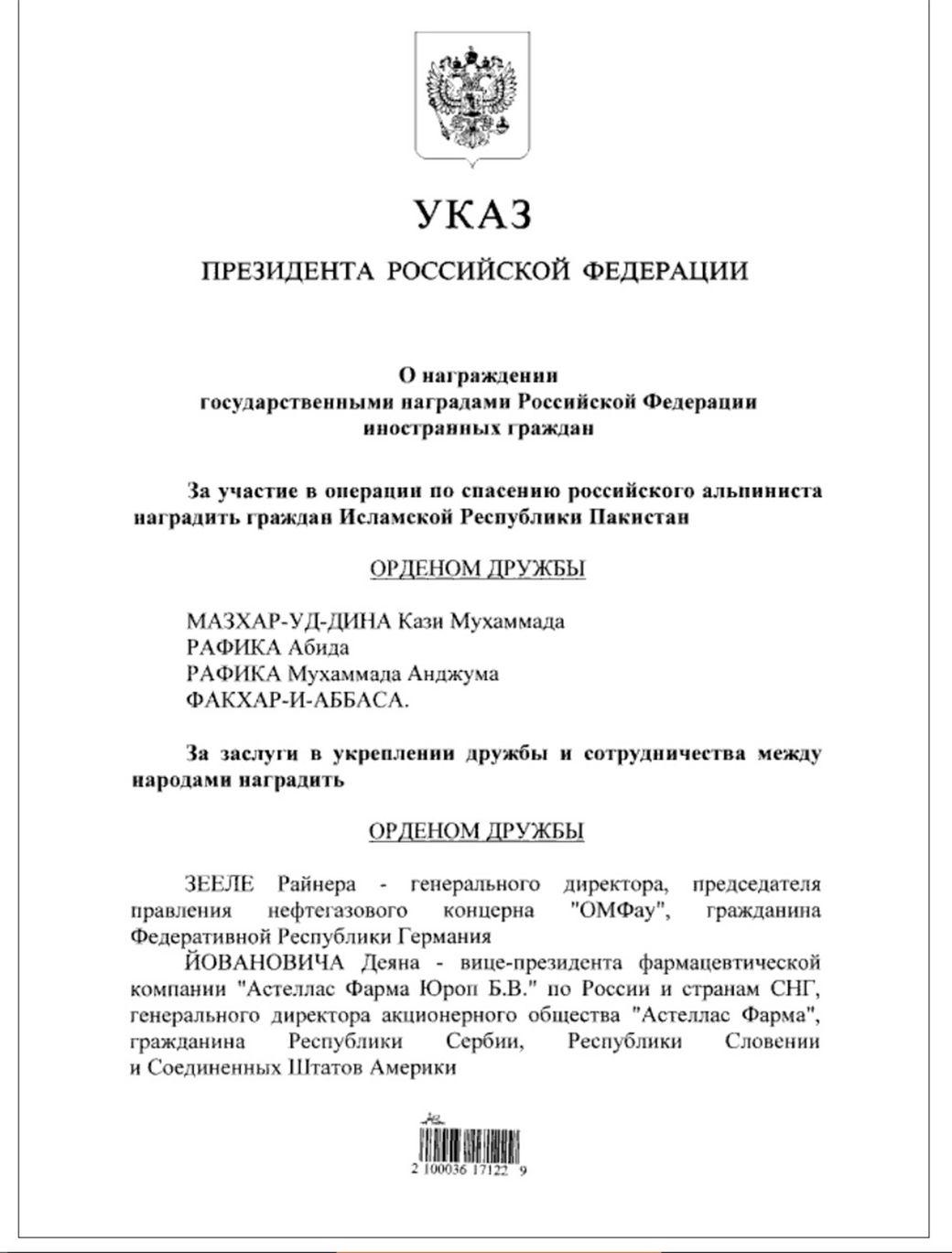 (pravo.gov.ru)