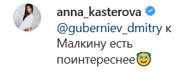 (instagram.com/anna_kasterova)