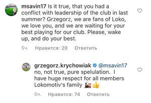 Крыховяк отреагировал на слухи о своем конфликте с Николичем: «Чистой воды спекуляция»